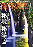 旅行読売 2015年 08 月号 [雑誌]