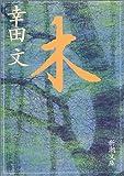 木 (新潮文庫)