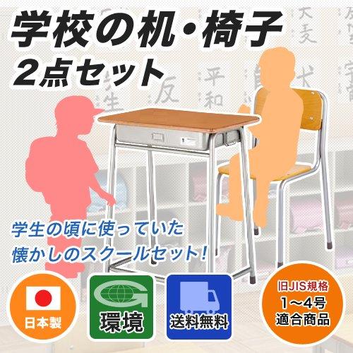 ホウトク 学習机 椅子 セット 59-G2-D-GF223-S3 (旧JIS1号) B07CXPF3ML 旧JIS1号  旧JIS1号