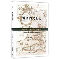 科学新视野:地图的文明史