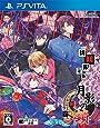 月影の鎖~狂爛モラトリアム~ 初回限定版 - PS Vita