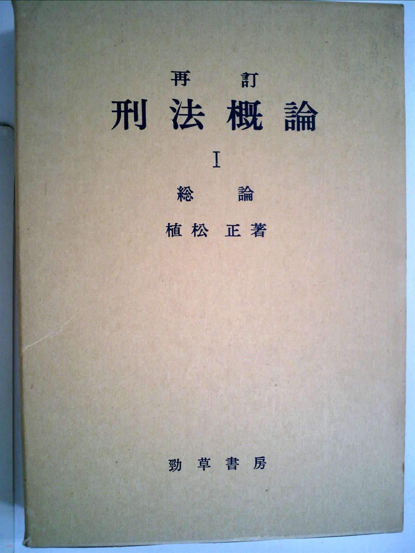 刑法概論〈第1〉総論 (1966年) | 植松 正 |本 | 通販 | Amazon