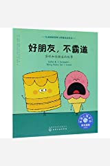 Cake & I Scream!...Being Bossy Isn't Sweet (Chinese Edition) Paperback