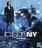 CSI:NY コンパクト DVD‐BOX シーズン8