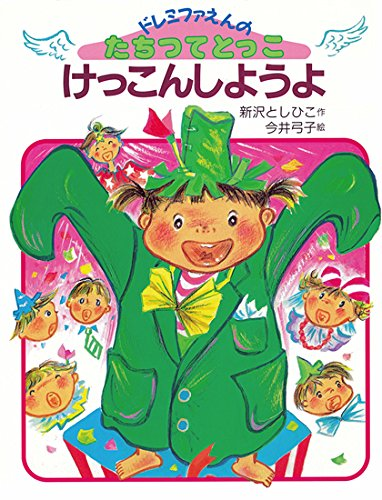 (You come taken on the one who garden Doremifa) Let's get married (1990) ISBN: 4265045030 [Japanese Import]