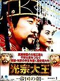 [DVD]光宗大王-帝国の朝- DVD-BOX 1