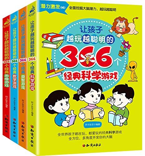 让孩子越玩越聪明的366个经典游戏系列(全四册):科学游戏+数学游戏+思维游戏+益智游戏 (Chinese Edition)
