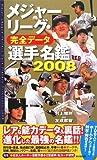 メジャーリーグ・完全データ選手名鑑〈2008〉