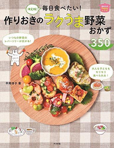 決定版! 毎日食べたい! 作りおきのラクうま野菜おかず350 (ほめられHappyレシピ)