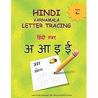 Hindi Varnamala Letter Tracing: Hindi Alphabet Practice Workbook - Trace and Write Hindi Letters: 6