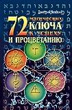 72 Magicheskih Klyucha K Uspehu I Protsvetaniyu, Dmitrij Nevskij, 5386017543