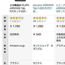Amazon Co Jp Plata Arrows Tab Fjt21 F 02f ケース カバー レザー スタンド アローズ タブ ブラック 黒 Black Df02f 90bk パソコン 周辺機器