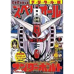 ビッグコミックスペリオール 最新号 サムネイル