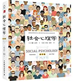 社会心理学(第11版)(新旧包装随机发货)