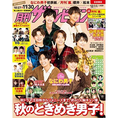 月刊ザテレビジョン 2020年12月号 表紙画像