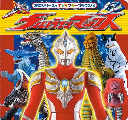 ウルトラマンマックス (350シリーズ―キャラクターブックス)