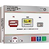 レトロ3 (トライ) 【RETRO3 (TRI) 】 (FC/SFC/GBA互換機)