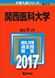 関西医科大学 (2017年版大学入試シリーズ)