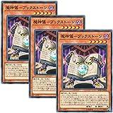 【 3枚セット 】遊戯王 日本語版 SOFU-JP024 魔神儀-ブックストーン (ノーマル)