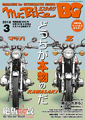 Mr.Bike BG (ミスター・バイク バイヤーズガイド)  2018年3月号 [雑誌]