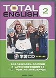 TOTAL ENGLISH学習CD 2―教科書完全準拠 (<CD>)