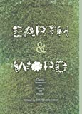 Earth and Word : Classic Sermons on Saving the Planet, Rhoads, David M. and Rhoads, 0826428282
