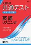 大学入学共通テスト スマート対策 英語(リスニング) (Smart Startシリーズ)
