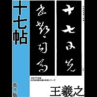 Jushichi jo (Japanese Edition)