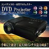 家庭用ポータブルDVD内蔵(リージョンフリー)LED光源 ポータブルDVD内蔵一体型プロジェクター FF-5554