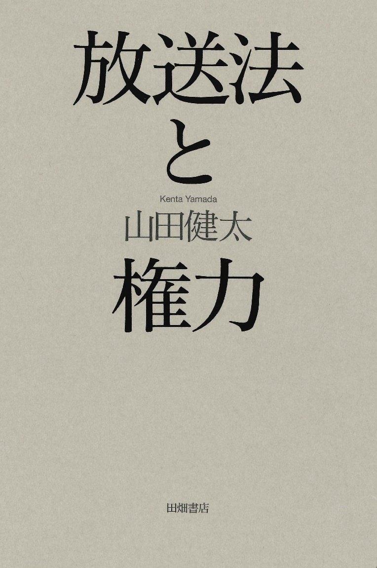 放送法と権力 | 山田健太 |本 | ...