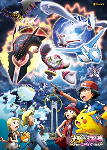 Ensky Pokemon The Movie: Hoopa & The Clash of Ages Legend vs. Legend Jigsaw Puzzle (300 Piece)