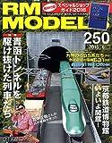 RM MODELS (アールエムモデルス) 2016年6月号 Vol.250