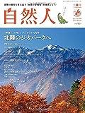 自然人 No.46 2015 秋号 (北陸――人と自然の見聞録)