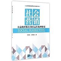 社会营销:公益组织服务项目运作机理研究