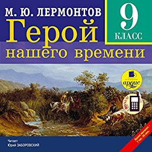 Geroy nashego vremeni Audiobook by M. Y. Lermontov Narrated by Yuriy Zaborovskiy