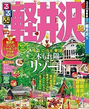 るるぶ軽井沢'15 るるぶ情報版(国内)