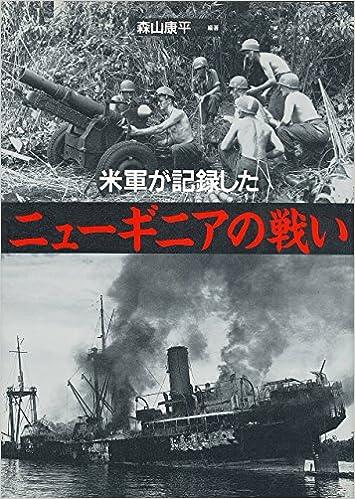 米軍が記録したニューギニアの戦...