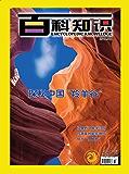 百科知识 半月刊 2018年15期