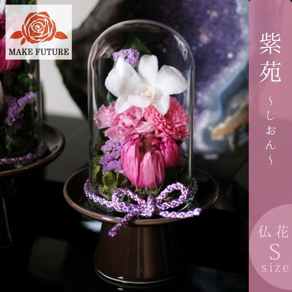Makefuture 紫苑 S プリザーブドフラワー ガラスドーム 仏花 仏壇花 お手入れ不要 (S) B01HI5NFUQ