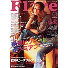 Flare 最新号 サムネイル