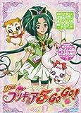 Yes!プリキュア5GoGo! Vol.3 [DVD]