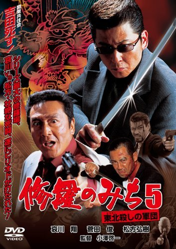 Japanese Movie - Shura No Michi 5 Tohoku Koroshi No Gundan [Japan DVD] LCDV-71211