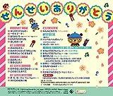 Kids - Sotsuen Omedeto -Takusan No Egao To Genki Wo Kureta Kara, Kokoro Wo Komete Okuru Sotsuen Song [Japan CD] KICG-518