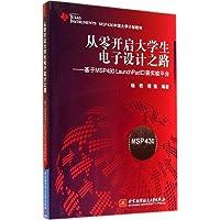 MSP430中国大学计划教材·从零开启大学生电子设计之路:基于MSP430 LaunchPad口袋实验平台