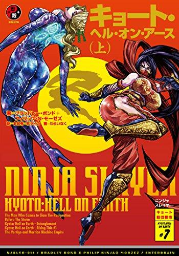 ニンジャスレイヤー キョート・ヘル・オン・アース 【上】 (キョート殺伐都市 # 7)