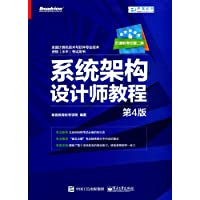 希赛教育·全国计算机技术与软件专业技术资格(水平)考试用书:系统架构设计师教程(第4版)