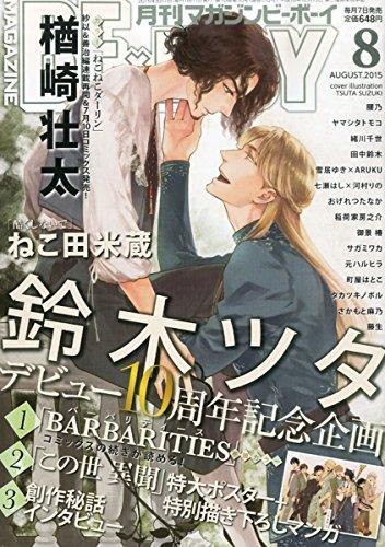 MAGAZINE BE×BOY (マガジンビーボーイ) 2015年 08月号 ポスター付 [雑誌]