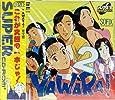 YAWARA!2 【PCエンジン】