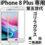 iPhone8 Plus フィルム,RINNKI 第五世代ゴリラガラス 最新技術 3D曲面完全フィット 縁まで対応 全面保護 iPhone 8 Plus ガラスフィルム 専用 ホワイト「二色あり」