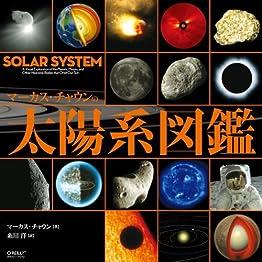 マーカス・チャウンの太陽系図鑑の書影